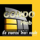 Condo Hub ซื้อ ขาย ให้เช่า คอนโด