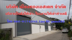 Muangtong Estate Co., Ltd.