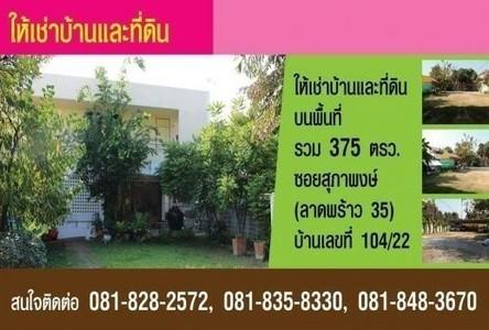 ให้เช่า บ้านเดี่ยว 5 ห้องนอน บางกะปิ กรุงเทพฯ