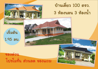 Продажа: Дом с 3 спальнями в районе Mueang Nakhon Nayok, Nakhon Nayok, Таиланд | Ref. TH-SYLEHTRU