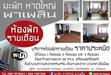 For Rent 2 Beds Condo in Hat Yai, Songkhla, Thailand