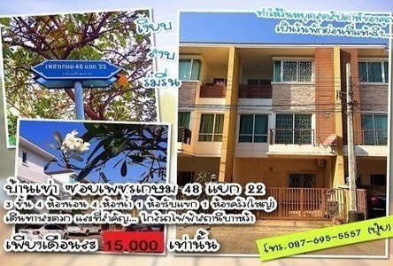 For Rent 4 Beds Townhouse in Phasi Charoen, Bangkok, Thailand