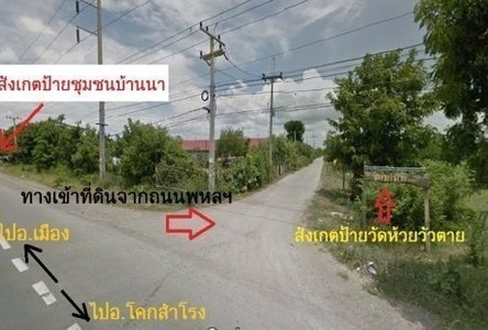 For Sale Land 227 sqwa in Khok Samrong, Lopburi, Thailand