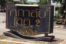 For Sale Land 104 sqwa in Lat Krabang, Bangkok, Thailand