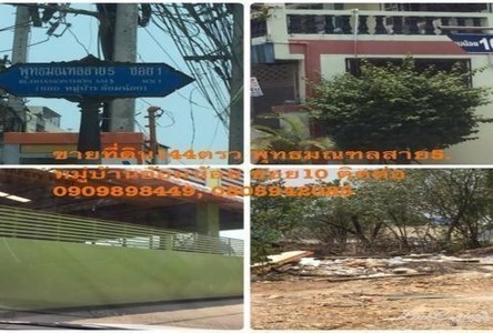 For Sale Land 144 sqwa in Krathum Baen, Samut Sakhon, Thailand