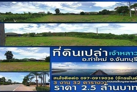 ขาย ที่ดิน 332 ตร.ว. ท่าใหม่ จันทบุรี