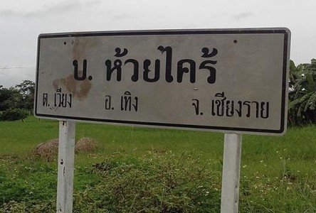 For Sale Land 1 rai in Thoeng, Chiang Rai, Thailand