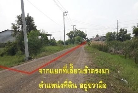 For Sale Land 5 rai in Bang Pa-in, Phra Nakhon Si Ayutthaya, Thailand