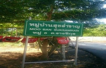 Located in the same area - Kamphaeng Saen, Nakhon Pathom
