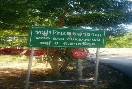 For Sale Land 200 sqwa in Kamphaeng Saen, Nakhon Pathom, Thailand