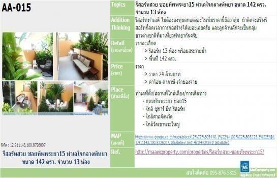 For Sale Apartment Complex 142 sqwa in Bang Lamung, Chonburi, Thailand | Ref. TH-NTUJUNOM