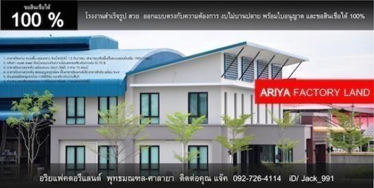 Продажа: Склад 420 кв.м. в районе Phutthamonthon, Nakhon Pathom, Таиланд | Ref. TH-IAWUBBXD
