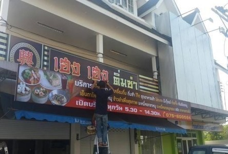 Продажа или аренда: Шопхаус с 3 спальнями в районе Mueang Nakhon Si Thammarat, Nakhon Si Thammarat, Таиланд