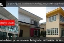 Продажа: Склад 420 кв.м. в районе Phutthamonthon, Nakhon Pathom, Таиланд
