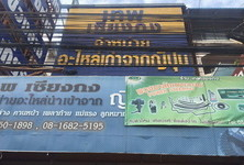 For Sale 3 Beds Shophouse in Bang Phli, Samut Prakan, Thailand