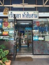 Located in the same area - Wang Thonglang, Bangkok