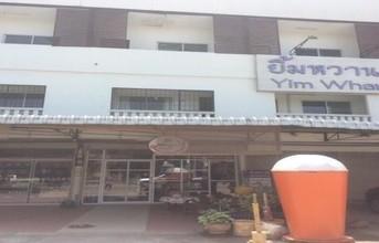 В том же районе - Saraphi, Chiang Mai