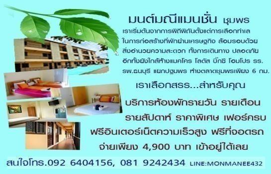 ให้เช่า อพาร์ทเม้นท์ทั้งตึก 1 ห้อง เมืองชุมพร ชุมพร   Ref. TH-YHVKBLNL