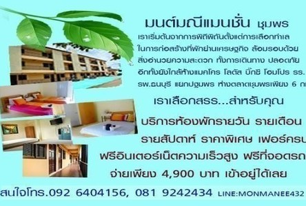 For Rent Apartment Complex 1 rooms in Mueang Chumphon, Chumphon, Thailand