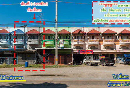 For Sale 2 Beds Shophouse in Ban Mo, Saraburi, Thailand