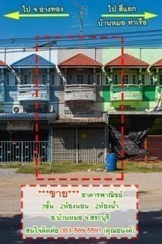 ขาย อาคารพาณิชย์ 2 ห้องนอน บ้านหมอ สระบุรี | Ref. TH-IZKPGDYJ