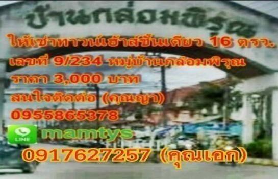 For Rent 2 Beds タウンハウス in Mueang Samut Prakan, Samut Prakan, Thailand | Ref. TH-TVVBNSPH