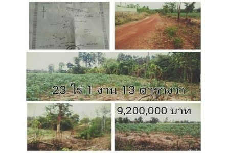 For Sale Land 23 rai in Somdet, Kalasin, Thailand
