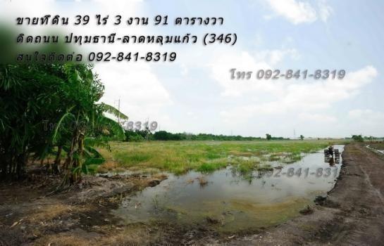 ขาย ที่ดิน 39-3-91 ไร่ ลาดหลุมแก้ว ปทุมธานี   Ref. TH-DSMNQYHN