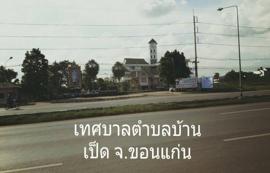 For Sale Land 1 rai in Mueang Khon Kaen, Khon Kaen, Thailand | Ref. TH-QDCDXAFJ