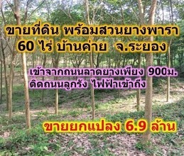 Located in the same area - Ban Khai, Rayong