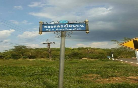 For Sale Land 10 rai in Khao Saming, Trat, Thailand   Ref. TH-BRBFCYPH