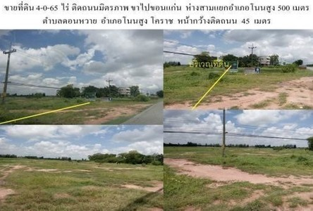 For Sale Land 4 rai in Non Sung, Nakhon Ratchasima, Thailand