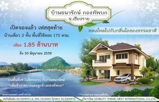 For Sale 3 Beds 一戸建て in Mueang Chiang Rai, Chiang Rai, Thailand   Ref. TH-XCMMOMYS