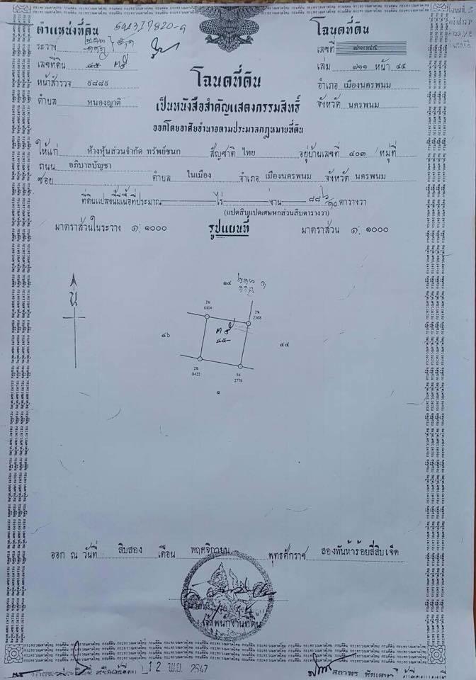 ขาย ที่ดิน 173 ตร.ว. เมืองนครพนม นครพนม   Ref. TH-FBQVCUZK