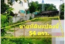 For Sale Land 54 sqwa in San Sai, Chiang Mai, Thailand