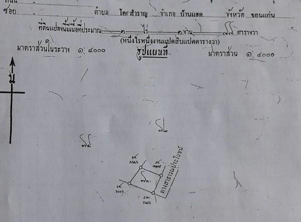 For Sale Land 6-1-77 rai in Ban Haet, Khon Kaen, Thailand | Ref. TH-MKZKFPRL