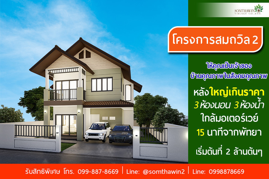 For Sale 3 Beds 一戸建て in Bang Lamung, Chonburi, Thailand | Ref. TH-MDPUMFDT