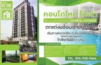 Located in the same area - Supalai Cute Ratchayothin - Phaholyothin34