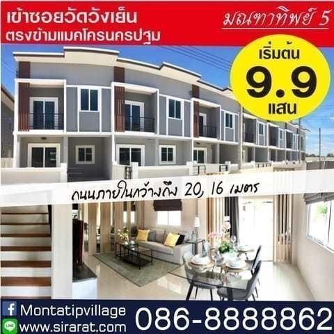Продажа: Таунхаус с 3 спальнями в районе Mueang Nakhon Pathom, Nakhon Pathom, Таиланд   Ref. TH-WKHCOKTY