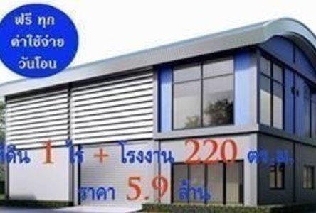 For Sale Land 1 rai in Bang Bua Thong, Nonthaburi, Thailand