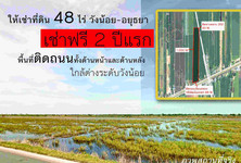 For Rent Land 48 rai in Wang Noi, Phra Nakhon Si Ayutthaya, Thailand