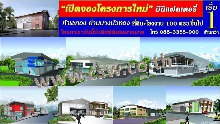 ขาย ที่ดิน 100 ตร.ว. บางบัวทอง นนทบุรี | Ref. TH-SMFOTDBQ