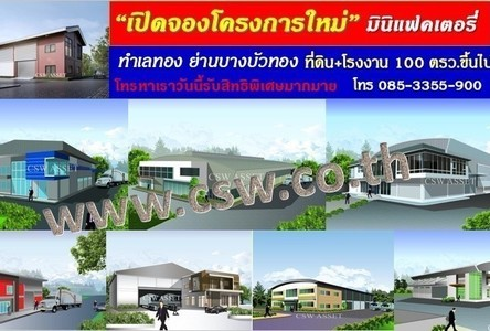 For Sale Land 100 sqwa in Bang Bua Thong, Nonthaburi, Thailand