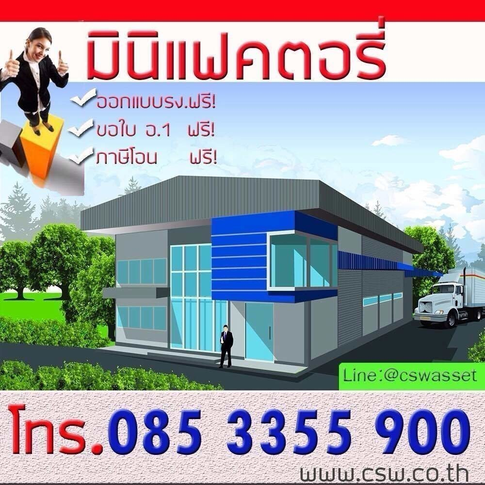 For Sale Land 2 rai in Bang Bua Thong, Nonthaburi, Thailand | Ref. TH-PYTHMZSK