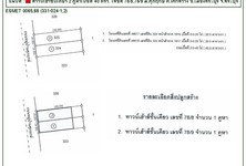 Продажа: Таунхаус 48 кв.м. в районе Mueang Saraburi, Saraburi, Таиланд