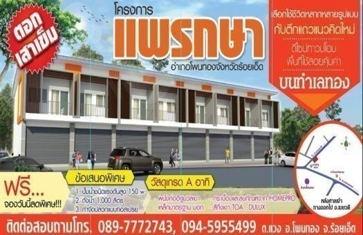 For Sale 1 Bed Townhouse in Phon Thong, Roi Et, Thailand | Ref. TH-CXVWQTHR