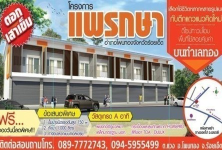 For Sale 1 Bed Townhouse in Phon Thong, Roi Et, Thailand