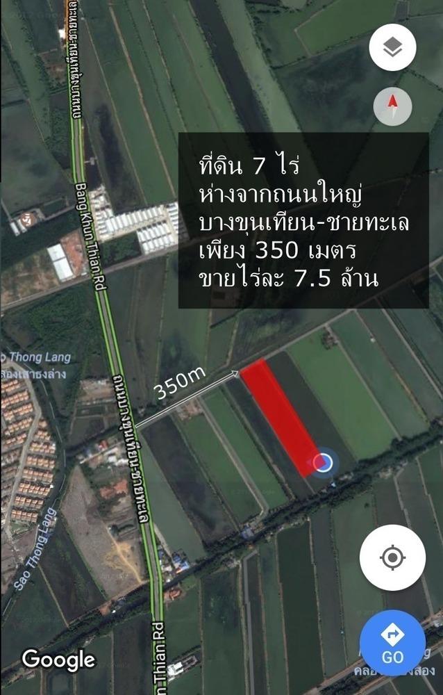 ขาย ที่ดิน 7-0-56 ไร่ บางขุนเทียน กรุงเทพฯ | Ref. TH-YPAGNGOO
