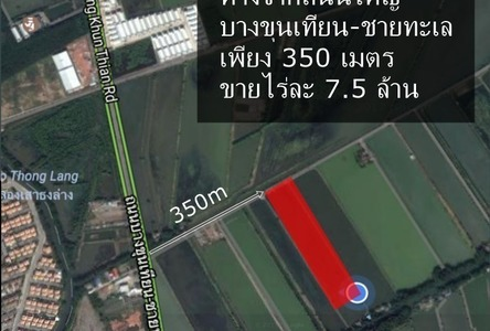 For Sale Land 7-0-56 rai in Bang Khun Thian, Bangkok, Thailand