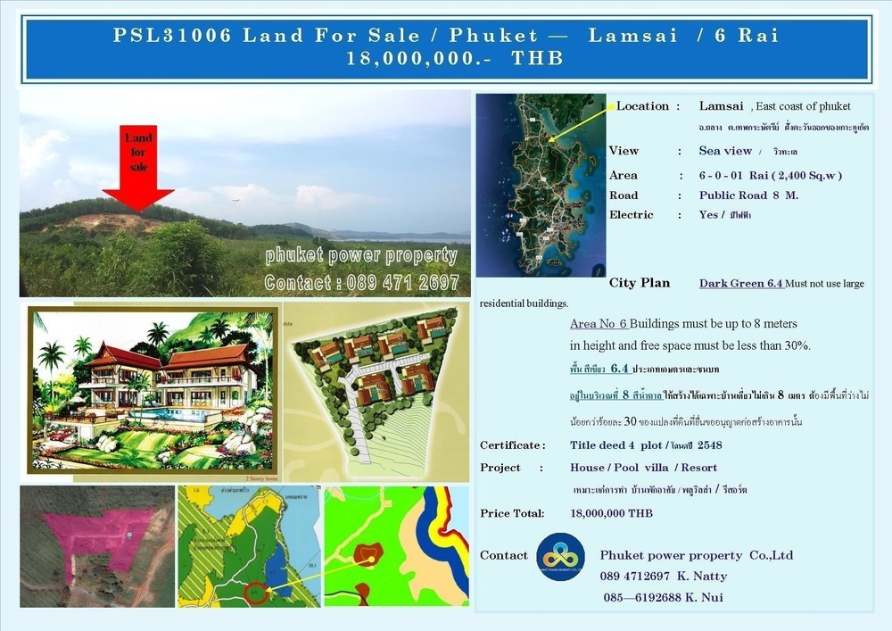For Sale Land 6-0-1 rai in Thalang, Phuket, Thailand   Ref. TH-PDWRSYUU